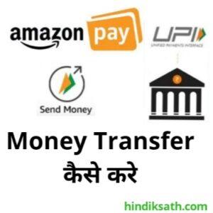 Amazon money transfer