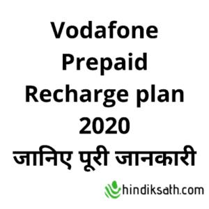 Vodafone Recharge prepaid Plans 2020