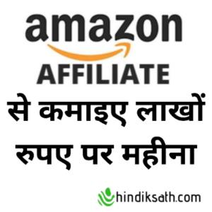 Amazon Affiliate से हर महीने लाखों रुपए कमाए