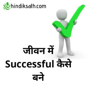 Life me success hone ke tarike in hindi