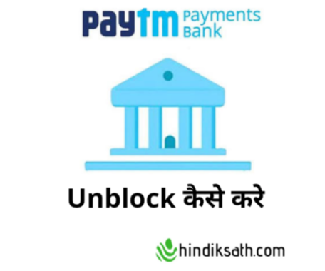 How to unblock paytm payments bank in hindi