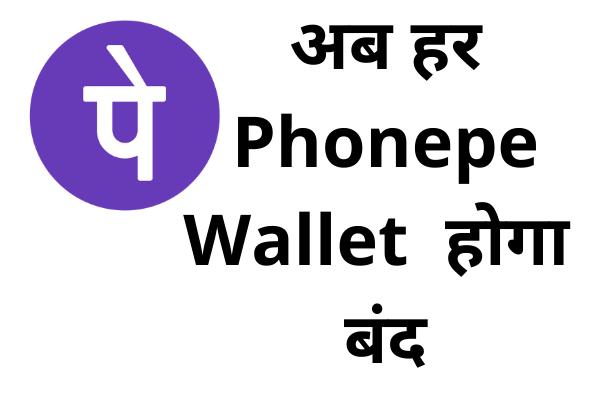 phonepe wallet update in hindi