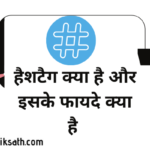 Meaning of hashtag in hindi