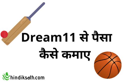 Dream11 se paisa kaise kamaye