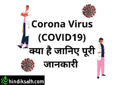 Corona Virus(Covid19) kya hai